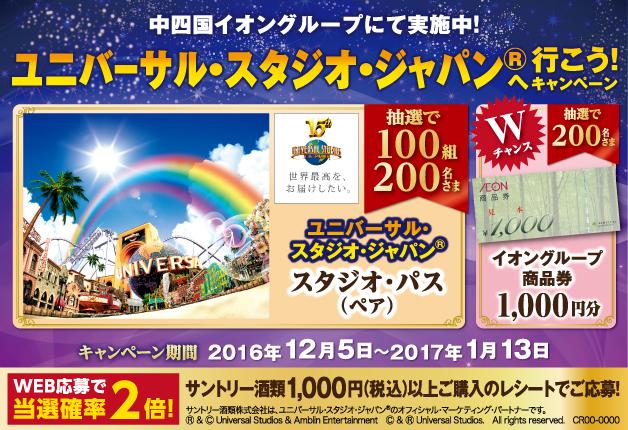 (終了しました)【中四国のイオングループ限定!】ユニバーサル・スタジオ・ジャパン®のスタジオ・パス(ペア)が100組200名様に当たる!
