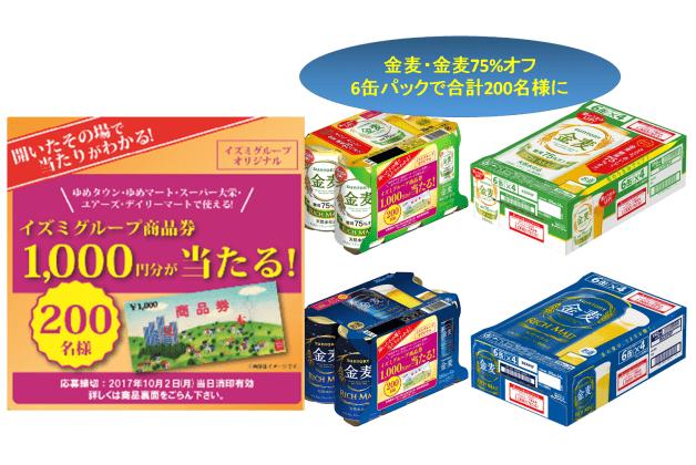 (終了しました)【イズミグループ×サントリー】「金麦」「金麦〈糖質75%オフ〉」のオリジナルパックを買ってお得な商品券を当てよう!