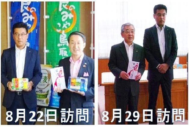 【鳥取県庁・島根県庁を表敬訪問】「金麦」、「金麦〈糖質75%オフ〉」の「山陰オリジナルパック」で集まった寄附金を贈呈しました。