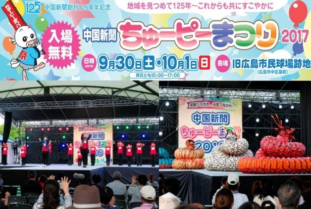 (終了しました)【ちゅーピーまつり2017】「見る・食べる・遊ぶ」が盛りだくさん!9月30日・10月1日は旧広島市民球場跡地へ♪