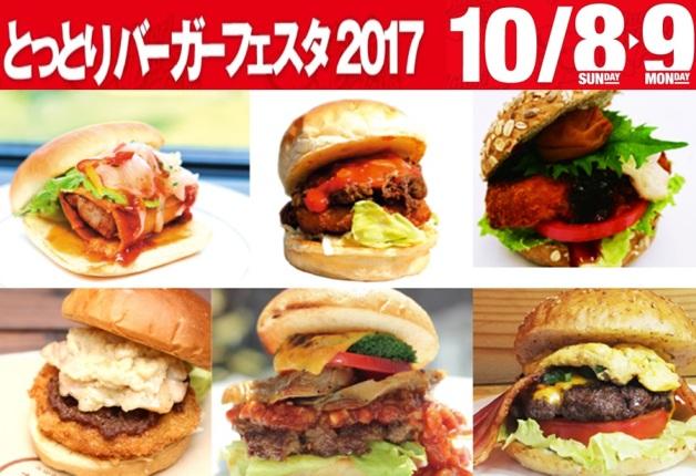 (終了しました)【10月8日・9日】「とっとりバーガーフェスタ2017」開催!「プレモル」片手に全国各地のご当地バーガーを味わおう♪
