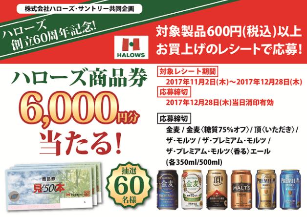 (終了しました)【ハローズ創立60周年記念】サントリーの商品を買って応募しよう♪ハローズ商品券6,000円分が当たる!