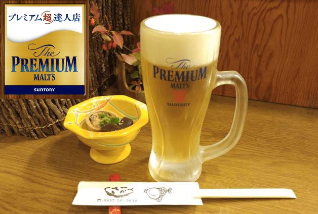 【鳥取の超達人店】鳥取の鮮魚を使った創作料理と「ザ・プレミアム・モルツ」を堪能♪「味処くさかべ」