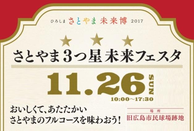 (終了しました)【11月26日】「オールフリー」の無料試飲やご当地ハイボールの人気投票も♪「さとやま3つ星未来フェスタ」開催!