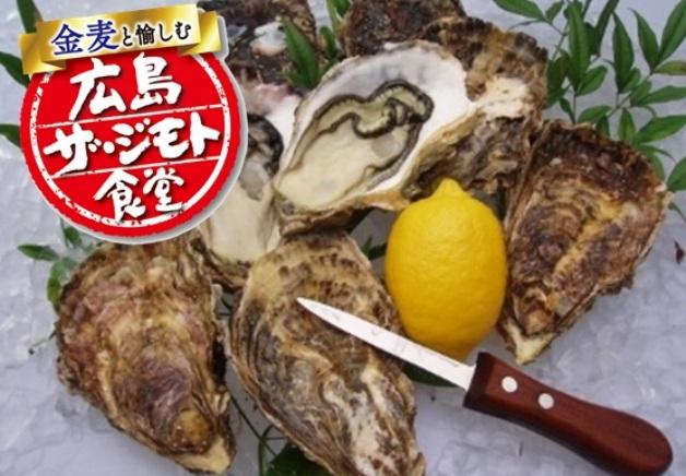 【広島ザ・ジモト食堂】「金麦」と味わう「広島かき」♪旬の味わいを愉しもう!