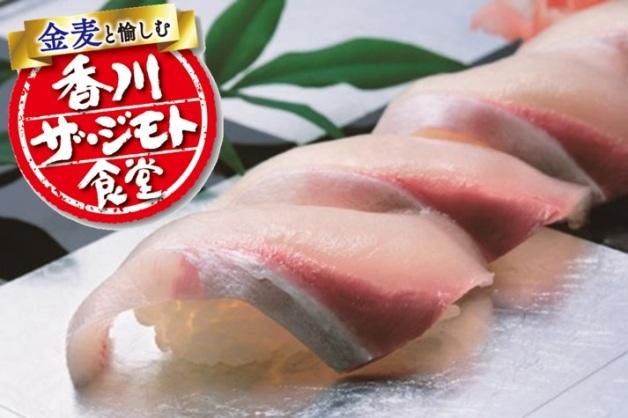 【香川ザ・ジモト食堂シリーズ】「オリーブハマチ」や旬の食材を使ったレシピをご紹介♪「金麦」と一緒に愉しもう