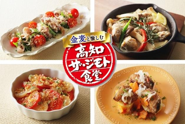 【高知ザ・ジモト食堂】地元スーパーおすすめ!ブリや四万十鶏を使ったレシピをご紹介