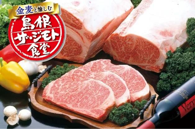 【島根ザ・ジモト食堂】島根のブランド肉「しまね和牛」を使ったレシピをご紹介!「金麦」片手に愉しもう♪