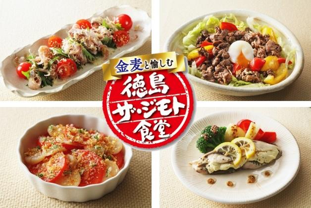 【徳島ザ・ジモト食堂】徳島のスーパーがおすすめするメニューをご紹介♪「金麦」片手に愉しもう!