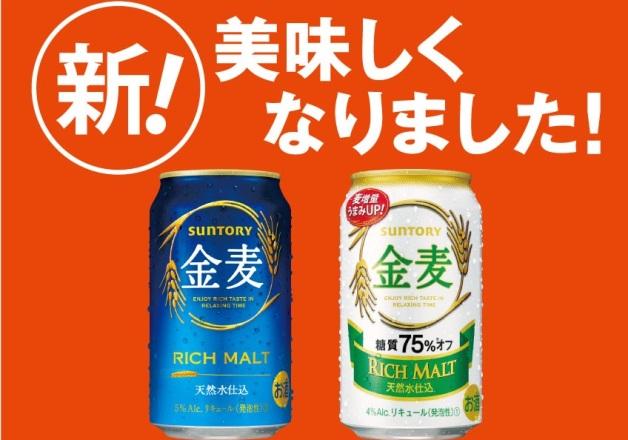 「金麦」が、さらにおいしくなって新発売!おつまみレシピと注目のキャンペーンをご紹介します♪