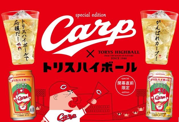 【中四国限定】「トリスハイボール缶」に「カープデザイン缶」が登場!今年も広島東洋カープを応援しよう