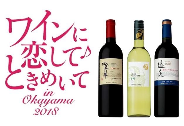 (終了しました)【3月30日~4月1日】もっとワインが好きになる!「ワインに恋してときめいてin Okayama 2018」開催