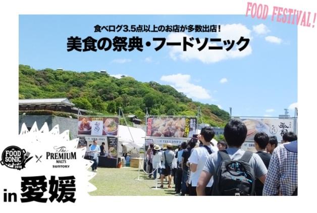 (終了しました)【5月12日・13日】「食べログ」3.5点以上のお店が大集結!「FOOD SONIC 2018 in 愛媛」で神泡の「プレモル」を堪能しよう♪