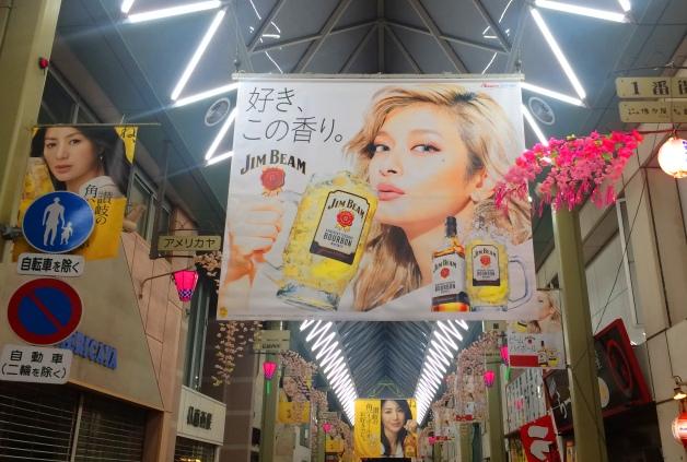 (終了しました)【高松ライオン通商店街】ライオン通りの名店で「ビームハイボール」を堪能!「香川カンパイハイボールキャンペーン」
