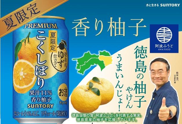 徳島県産の柚子を満喫しよう♪夏季限定「こくしぼりプレミアム〈香り柚子〉」発売!