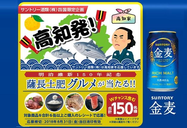 (終了しました)「金麦 高知オリジナルパック」を買って「薩長土肥グルメが当たる」キャンペーンに応募しよう♪