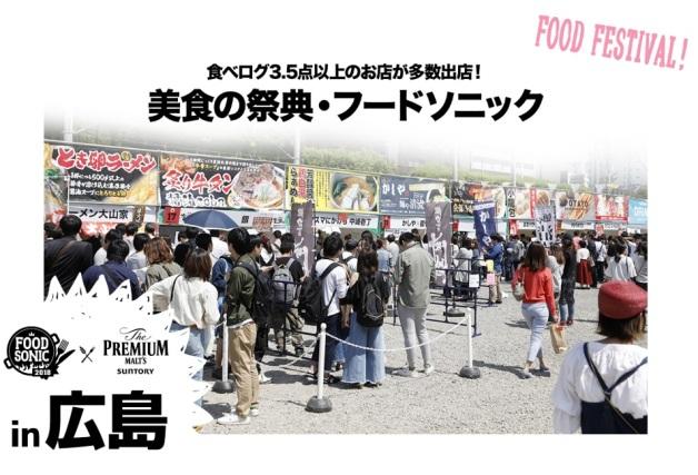 (終了しました)【8月25日・26日開催】食べログ3.5点以上のお店が集結する「FOOD SONIC(フードソニック)2018 in広島」