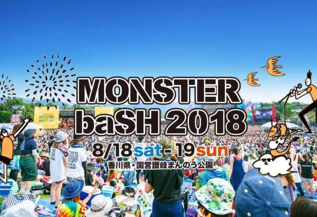 (終了しました)野外ロックフェス「MONSTER baSH 2018」で「プレモル」や「ビームハイボール」片手に盛り上がろう!