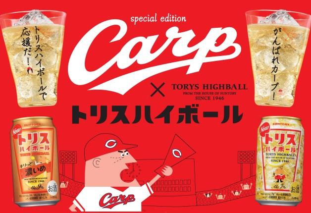 (終了しました)【中四国限定】「トリスハイボール缶」を買うとついてくる!オリジナルデザイングラスで広島東洋カープを応援しよう♪