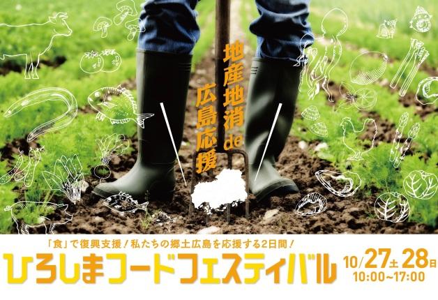 (終了しました)【10月27日・28日】広島の復興を応援!「ひろしまフードフェスティバル2018」でご当地グルメと 「〈香る〉エール」を堪能しよう♪