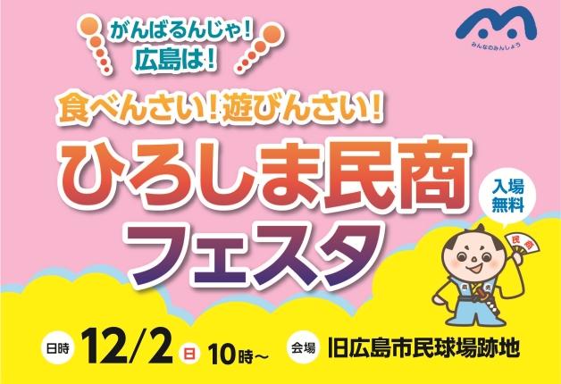 (終了しました)【12月2日開催】親子で楽しめる♪「ひろしま民商フェスタ」でご当地グルメや「プレモル」を堪能しよう!
