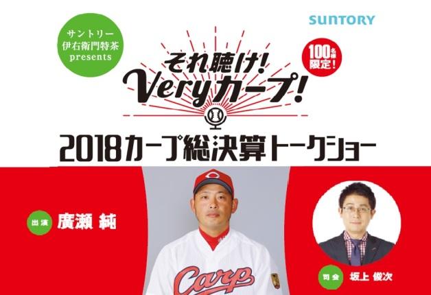 (終了しました)【12月11日開催】フジグラン広島で「それ聴け!Veryカープ!2018カープ総決算トークショー」開催