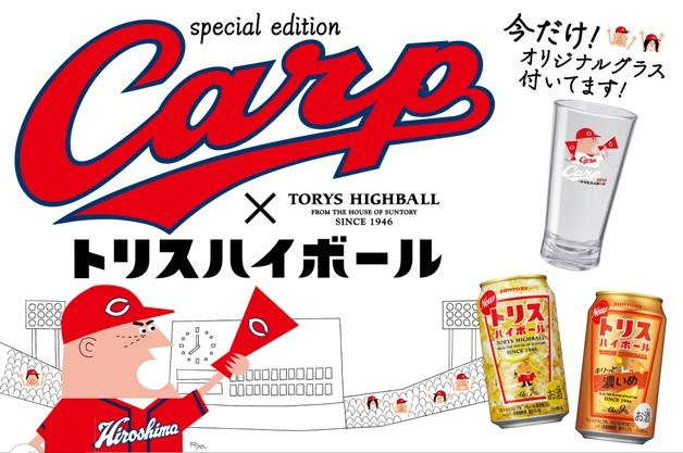 【中四国限定】「トリスハイボール缶」にカープデザインオリジナルグラスが付いた限定パックが登場!