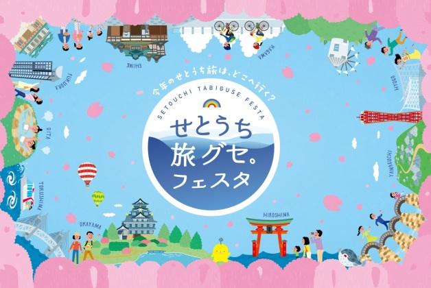 (終了しました)【3月23日・24日】瀬戸内の魅力がいっぱい!「せとうち 旅グセ。フェスタ2019」開催