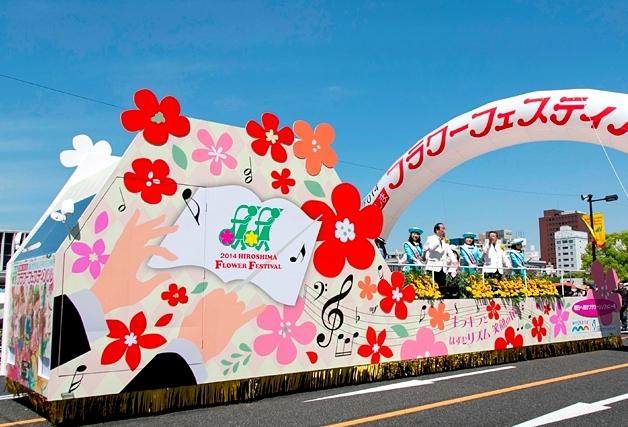 (終了しました)「2015ひろしま フラワーフェスティバル」5月3日から開催!ご当地ハイボールや「プレモル」と一緒に楽しもう♪