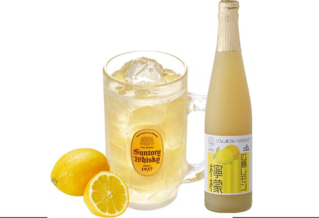 広島レモンの味わいをお楽しみください