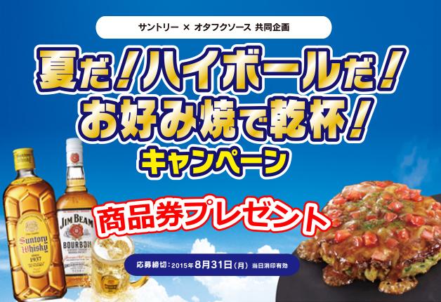 (終了しました)【サントリー×オタフクソース】夏はお好み焼きにハイボール!オリジナルレシピや商品券が当たるキャンペーンも