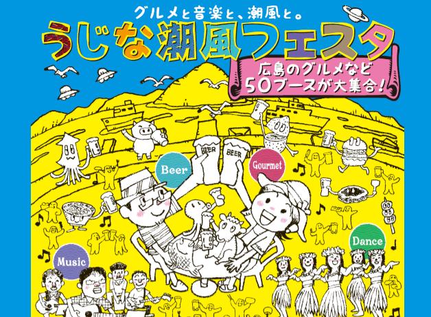 (終了しました)「うじな潮風フェスタ」7月18・19日開催!「プレモル」やご当地ハイボールと一緒にグルメと音楽を楽しもう♪