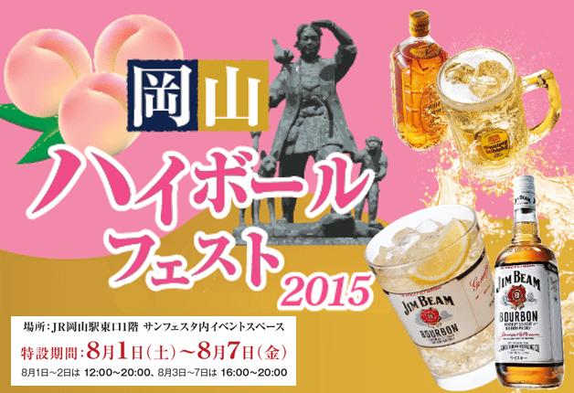 (終了しました)【岡山ハイボールフェスト2015】8月1日にJR岡山駅に「ジムビーム」特設ブース登場!飲食店ではお得に飲めるフェアも
