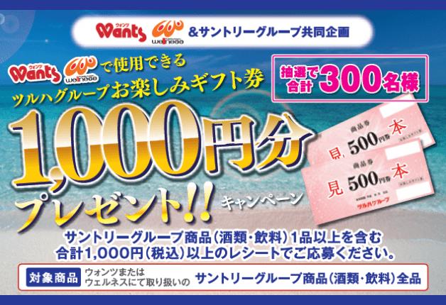 (終了しました)【ウォンツ・ウェルネス×サントリー共同企画】対象商品を買うと、ギフト券1,000円分が300名様に当たる