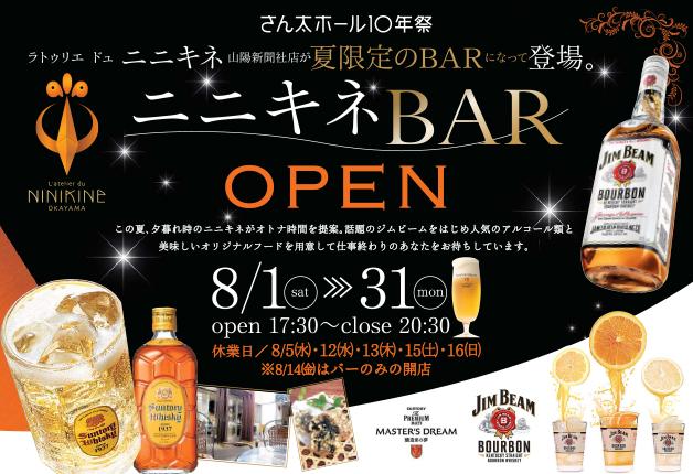 (終了しました)【さん太ホール10年祭】山陽新聞「さん太ホール」10年を記念して、「ニニキネBAR」が期間限定でオープン!