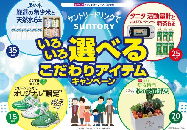 """(終了しました)サントリーのソフトドリンクを飲んで、「GREEN DA・KA・RA」オリジナル""""瞬足""""や「サントリー天然水」などを当てよう!"""