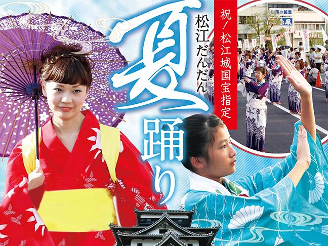8月29日は、松江だんだん夏踊りへ