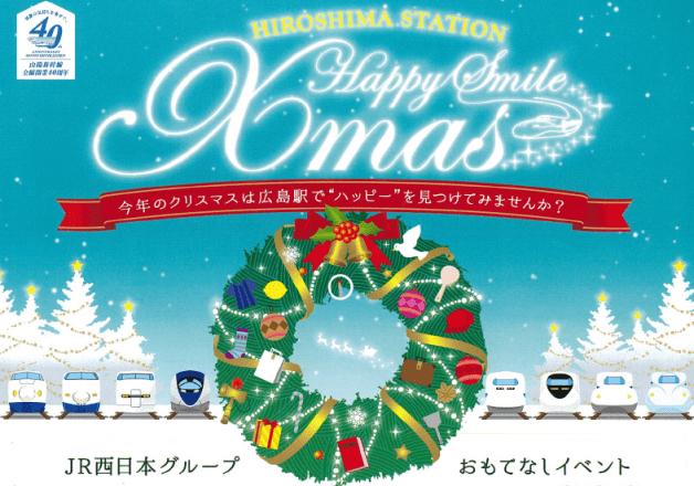 (終了しました)「広島駅ハッピースマイルクリスマス」☆12月20日、23日、24日はサントリーブースも登場♪
