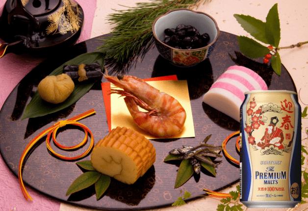 新年の幕開けはご当地のお正月料理と「ザ・プレミアム・モルツ」で乾杯!