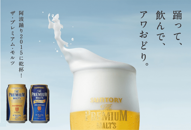 (終了しました)【徳島阿波踊りにカンパイ!】サントリーの酒類を買って抽選会に参加しよう♪「プレモル」の出張工場セミナーも