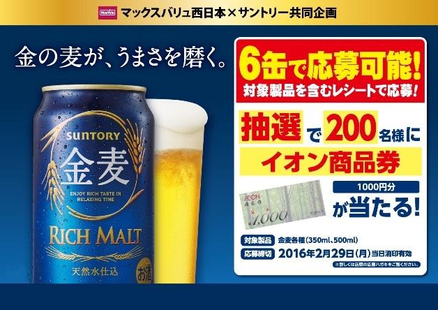 (終了しました)【マックスバリュ西日本×サントリー】さらにおいしくなった「金麦」を買うと200名様に商品券が当たる♪