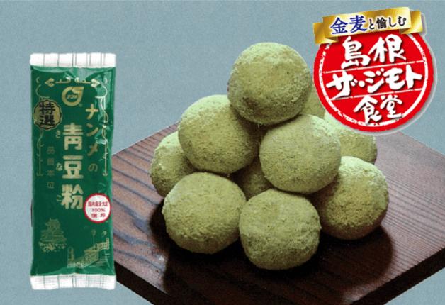 【中四国ザ・ジモト食堂シリーズ】島根県の老舗メーカー「南目製粉」を訪問してきました!