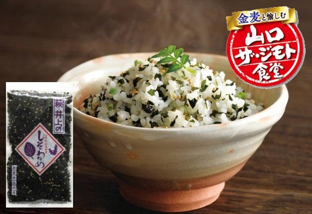【中四国ザ・ジモト食堂シリーズ】ご飯のおともになって30年!山口・萩生まれの井上商店「しそわかめ」