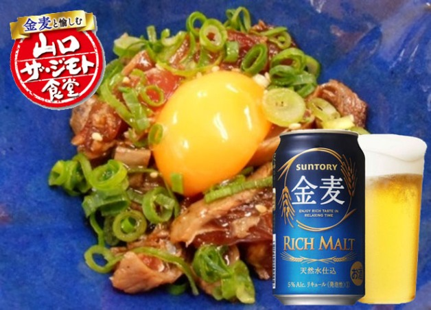 【中四国ザ・ジモト食堂シリーズ】スーパー「丸久」の5月のレシピは「ネギたっぷり旬カツオのユッケ」♪