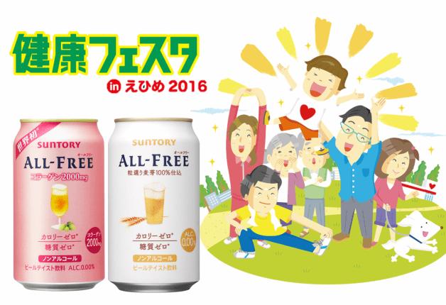 (終了しました)【7月2日・3日松山で開催!】レデイ薬局「健康フェスタinえひめ2016」で「オールフリー」を楽しもう!