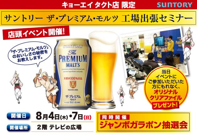(終了しました)【阿波おどりは「プレモル」で乾杯!】8月4日・7日 キョーエイ タクト店で「ザ・プレミアム・モルツ出張工場セミナー」を開催します
