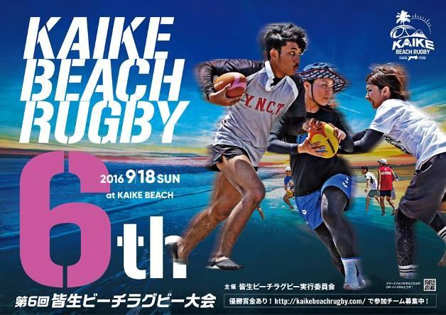(終了しました)「皆生ビーチラグビー大会」9月18日開催!砂浜での熱い戦いを観戦しませんか