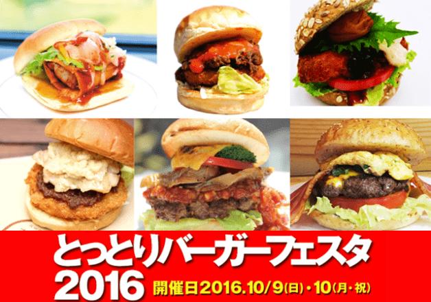 (終了しました)「とっとりバーガーフェスタ2016」10月9日・10日開催!全国各地のご当地バーガーが鳥取・大山に集合