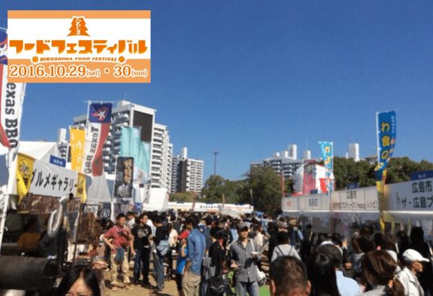 (終了しました)10月29日・30日は「ひろしまフードフェスティバル2016」へ!「香るエール」や「-196℃」を片手に盛り上がろう