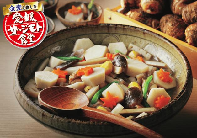 【愛媛ザ・ジモト食堂】愛媛が愛するジモトの味「芋炊き」で温まろう♪「金麦」とぴったりの冬メニューも